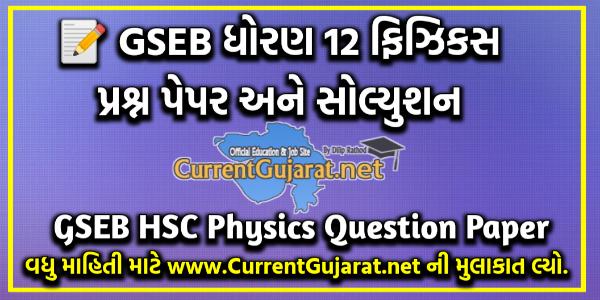GSEB Std 12 Physics (054) Answer Key 2020