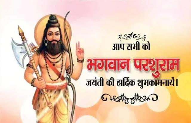 Parshuram Jayanti in Hindi
