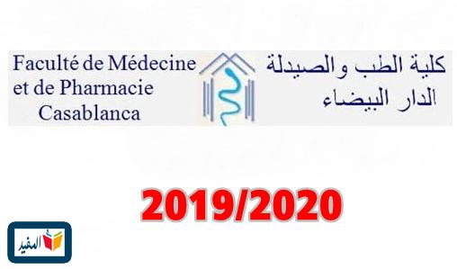 مباراة ولوج كلية الطب بالدار البيضاء 2019-2020