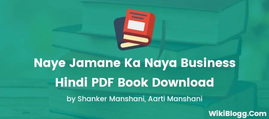 Naye Jamane Ka Naya Business Hindi PDF Book Download