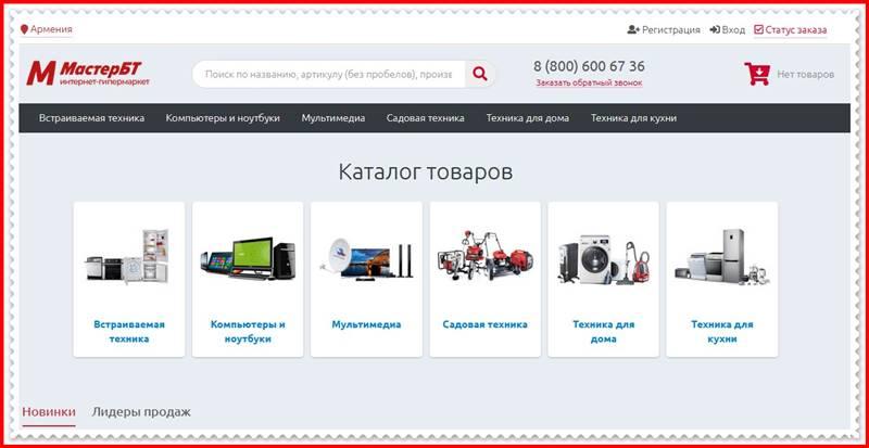 Мошеннический сайт bt-master.ru – Отзывы о магазине, развод! Фальшивый магазин МастерБТ