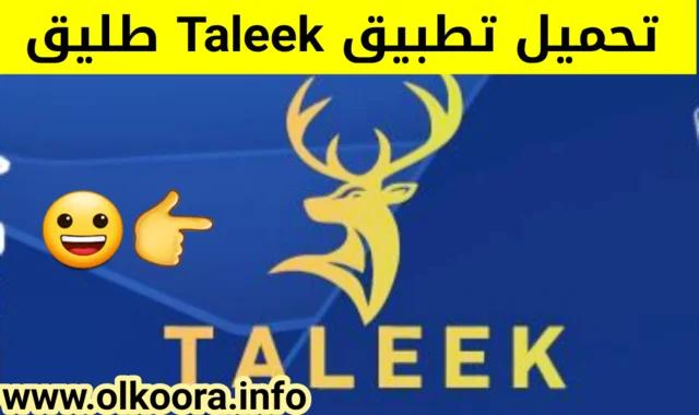 تحميل تطبيق Taleek / تنزيل تطبيق طليق أفضل تطبيق تعلم اللغات من الهاتف