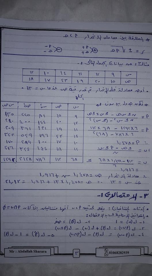 مراجعة الإحصاء للصف الثالث الثانوي أ/ عبد الله شرارة 3