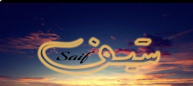 معنى أسم سيف وحكم التسمية بيه فى الإسلام