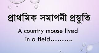 প্রাথমিক সমাপনী প্রস্তুতি-2018: Unseen passage(1)-A country mouse lived in a field...... (Download Now!)
