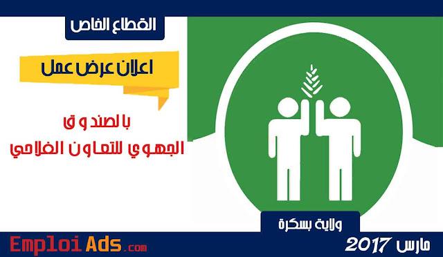 اعلان عرض عمل بالصندوق الجهوي للتعاون الفلاحي ولاية بسكرة مارس 2017