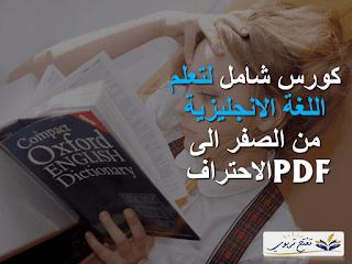 كورس شامل لتعلم اللغة الانجليزية من الصفر الى الاحتراف PDF