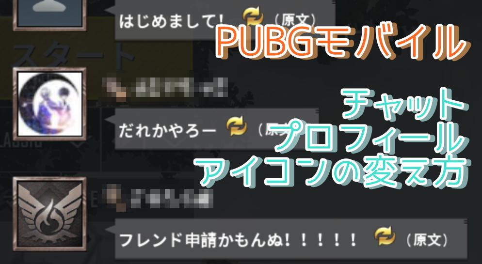 PUBGモバイルのプロフィール(チャット)アイコンを自分の好きな画像に差し替える方法、やり方について