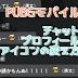 PUBGモバイル アイコンを好きな画像に変更する方法、やり方について