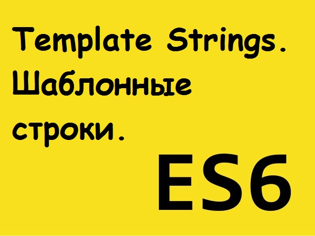ES6 Template Strings Шаблонные строки (V)Простые советы