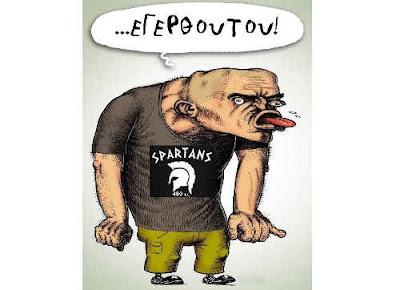 Χρυσαυγίτες Νεοδημοκράτες της Athens Voice