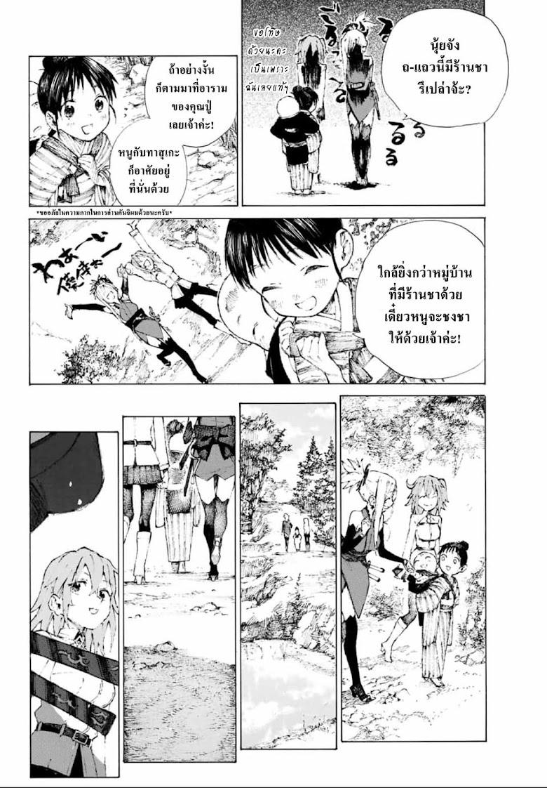 Fate/Grand Order: Epic of Remnant - Seven Duels of Swordsmasters - หน้า 29
