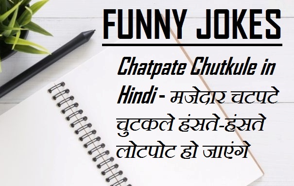 Chatpate Chutkule in Hindi - मजेदार चटपटे चुटकले हंसते-हंसते लोटपोट हो जाएंगे
