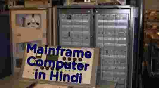 मेनफ़्रेम कंप्यूटर क्या है। उदाहरण के साथ। Mainframe Computer in Hindi