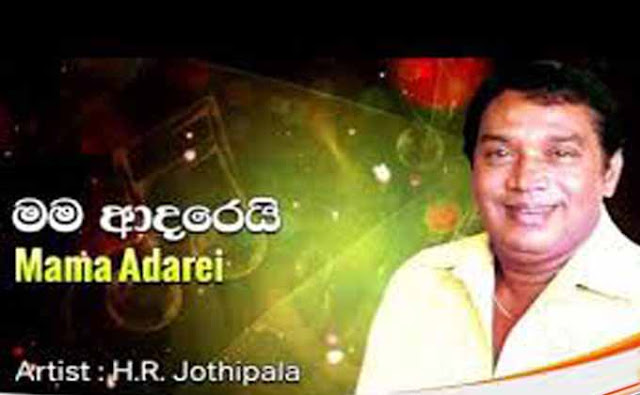 H R Jothipala song chords,H R Jothipala songs,Mama Adarei Kiyannam song chords,Mama Adarei Kiyannam lyrics,Mama Adarei Kiyannam mp3,