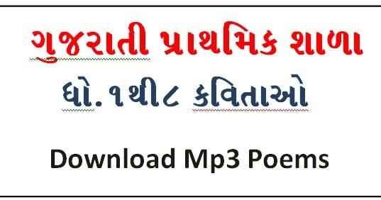 GCERT Std 1 to 8 Poems Download | Gujarati Prathmik Shala