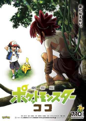 Pokémon the Movie: Secrets of the Jungle 2021 300MB Dual Audio