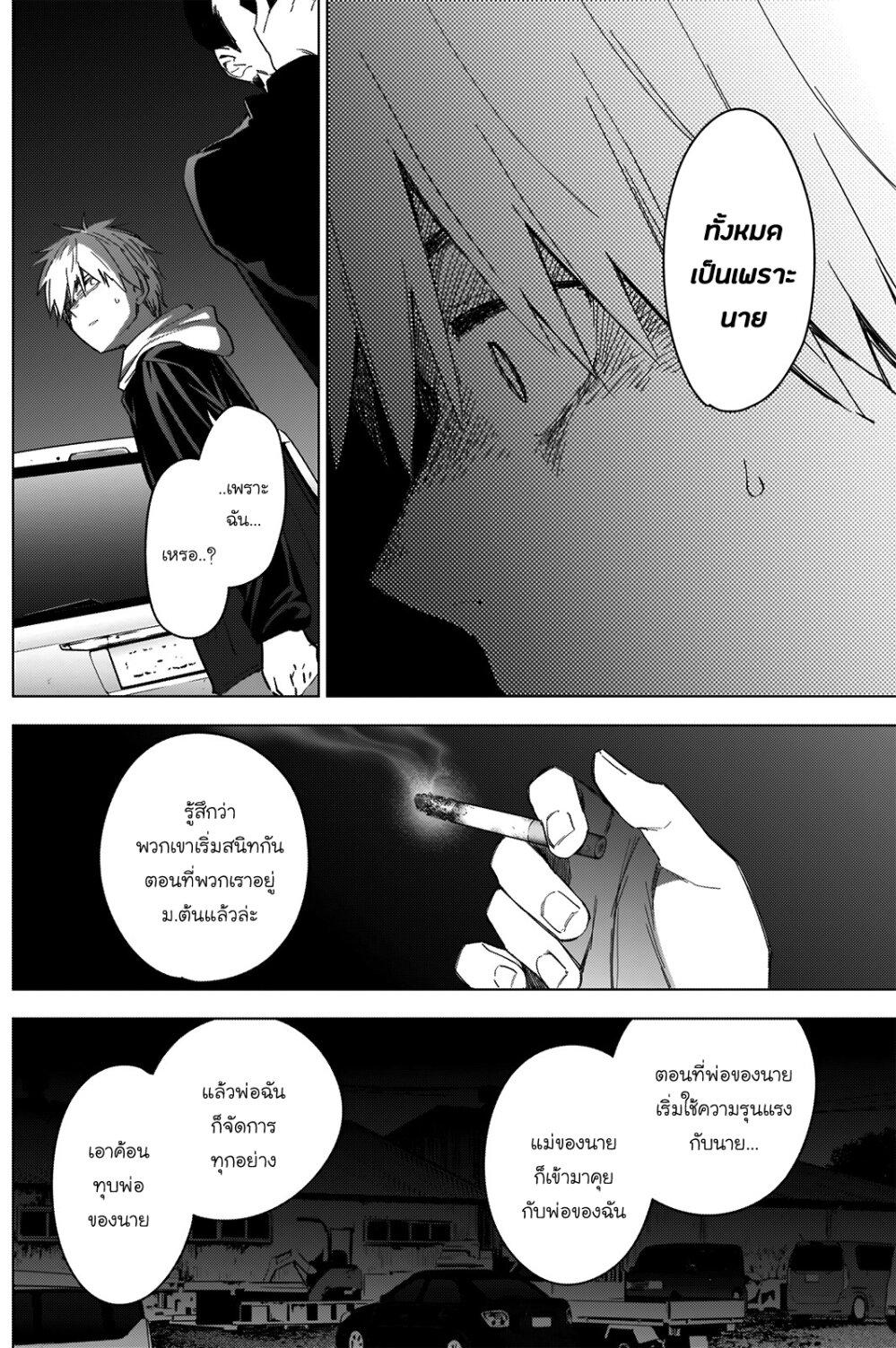 อ่านการ์ตูน Shounen no Abyss ตอนที่ 31 หน้าที่ 12