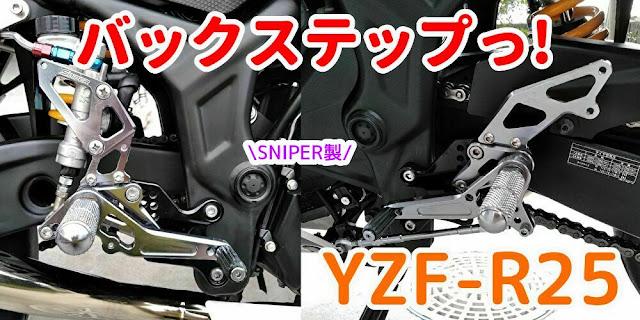 YZF-R25 バックステップ SNIPER