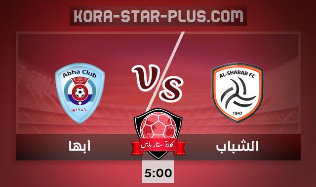 مشاهدة مباراة الشباب وأبها بث مباشر كورة ستار اون لاين لايف اليوم بتاريخ 17-10-2020 في الدوري السعودي