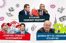 и всенародное IPO «Спартака»