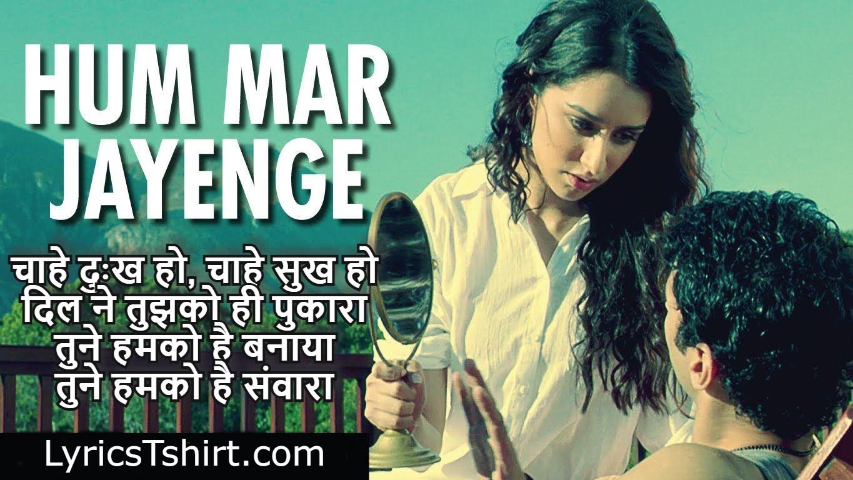 Hum Mar Jayenge Lyrics in Hindi