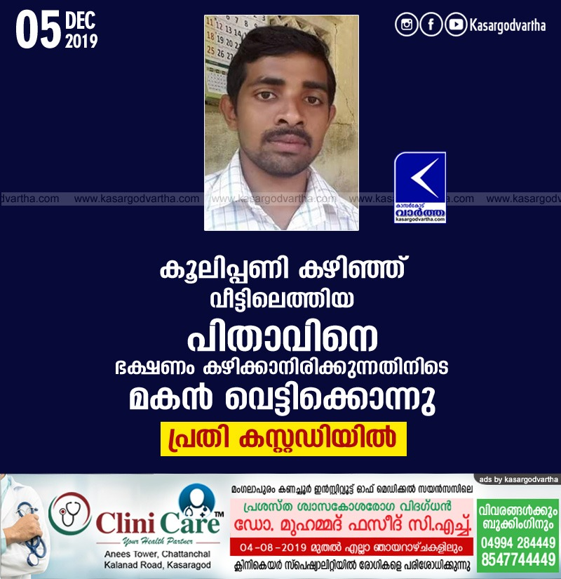 News, Kerala, kasaragod, Perla, son, father, Killed, Endosulfan, Drinkers, Liquor, son killed his father: accused in police custody