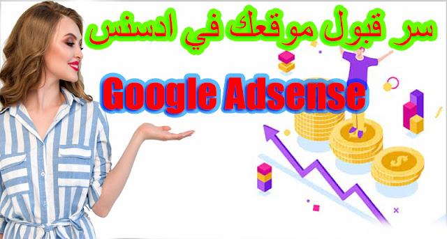 سر قبول موقعك في ادسنس google adsense