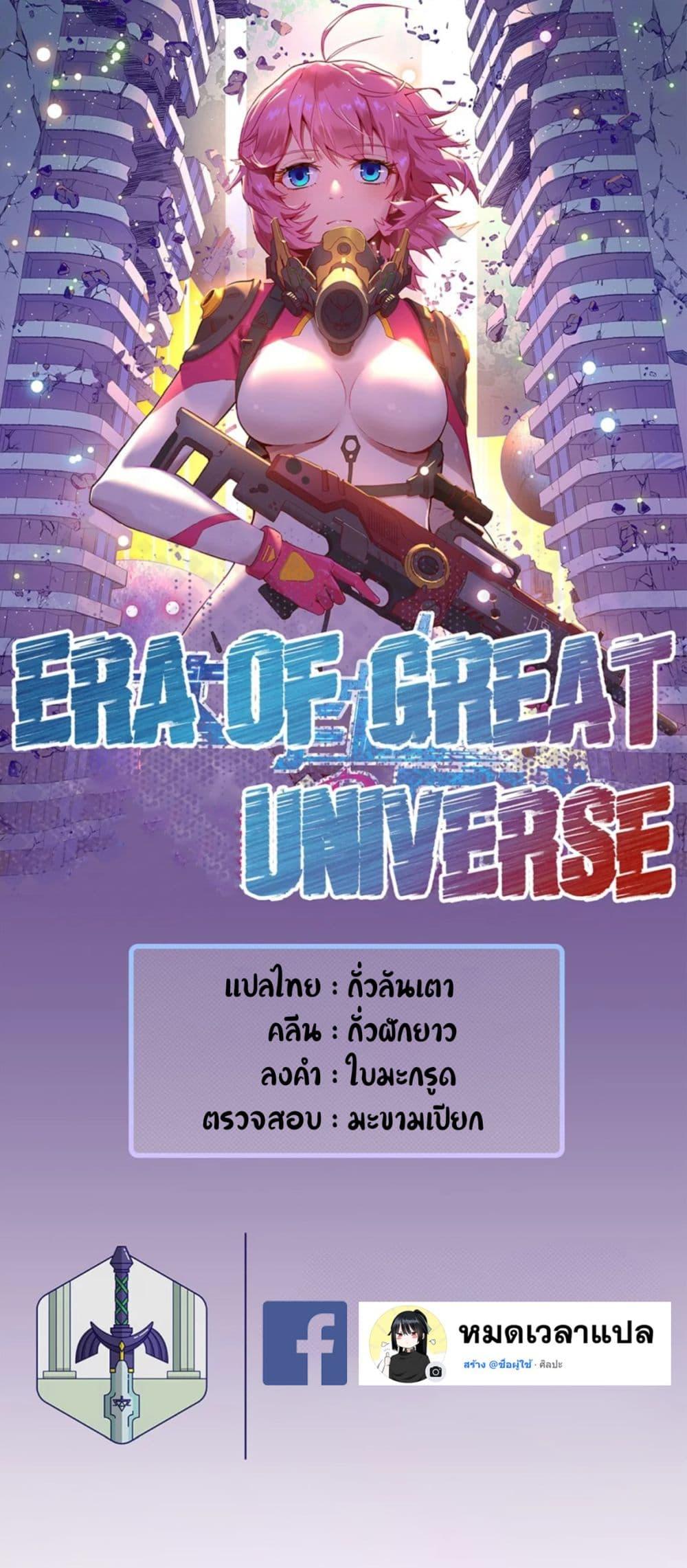 Era of Great Universe-ตอนที่ 4