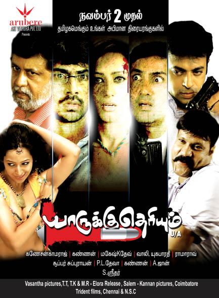 Top 10 tamil movies of 2012 wiki / Mr bean cartoon new