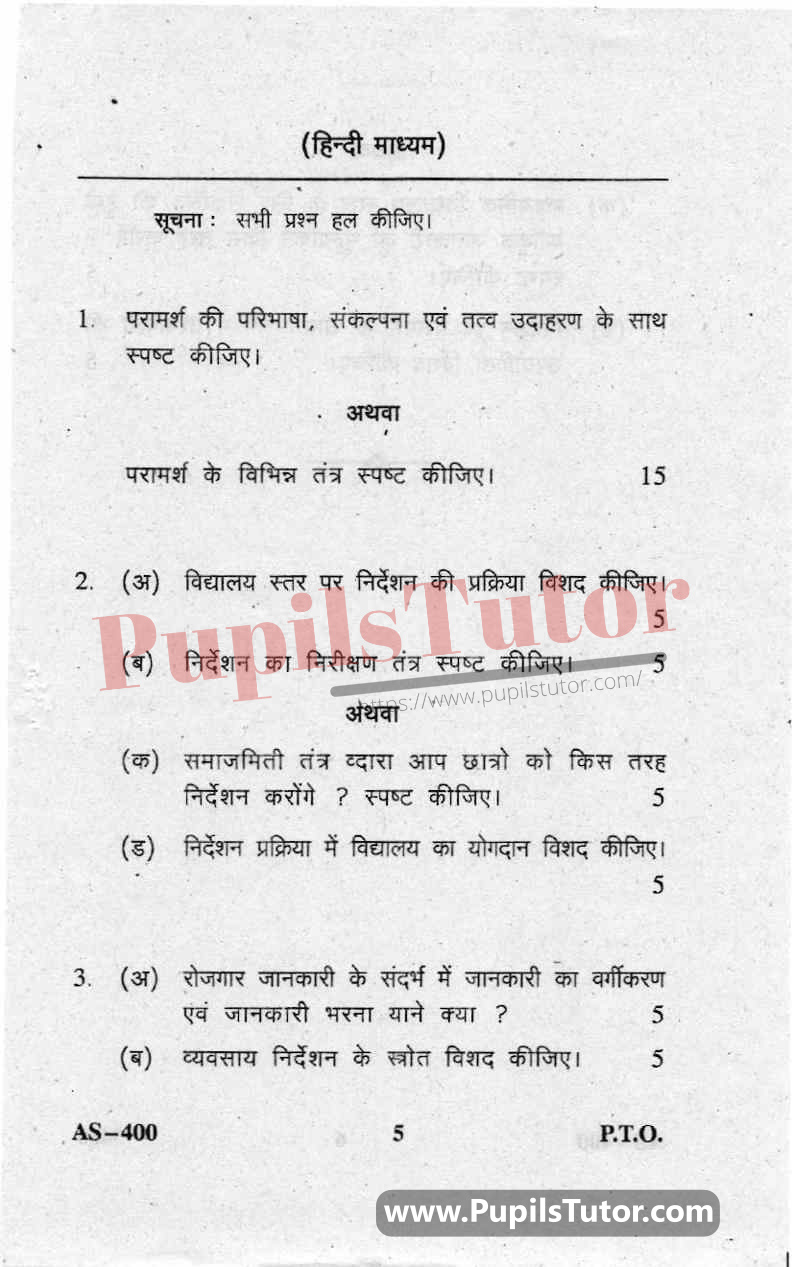 Career Information, Guidance And Counseling Question Paper In Hindi