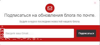 pop up виджет подписаться на обновления по Email 2017