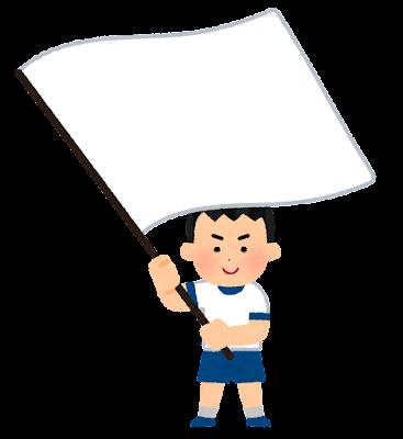 クラス旗を振る生徒のイラスト(男子)