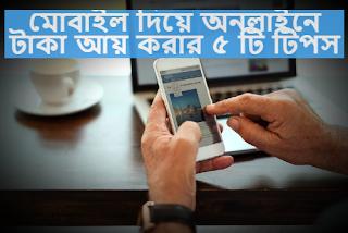 মোবাইল দিয়ে অনলাইনে টাকা আয় করার ৫ টি উপায়  5 tips to make money online with mobile