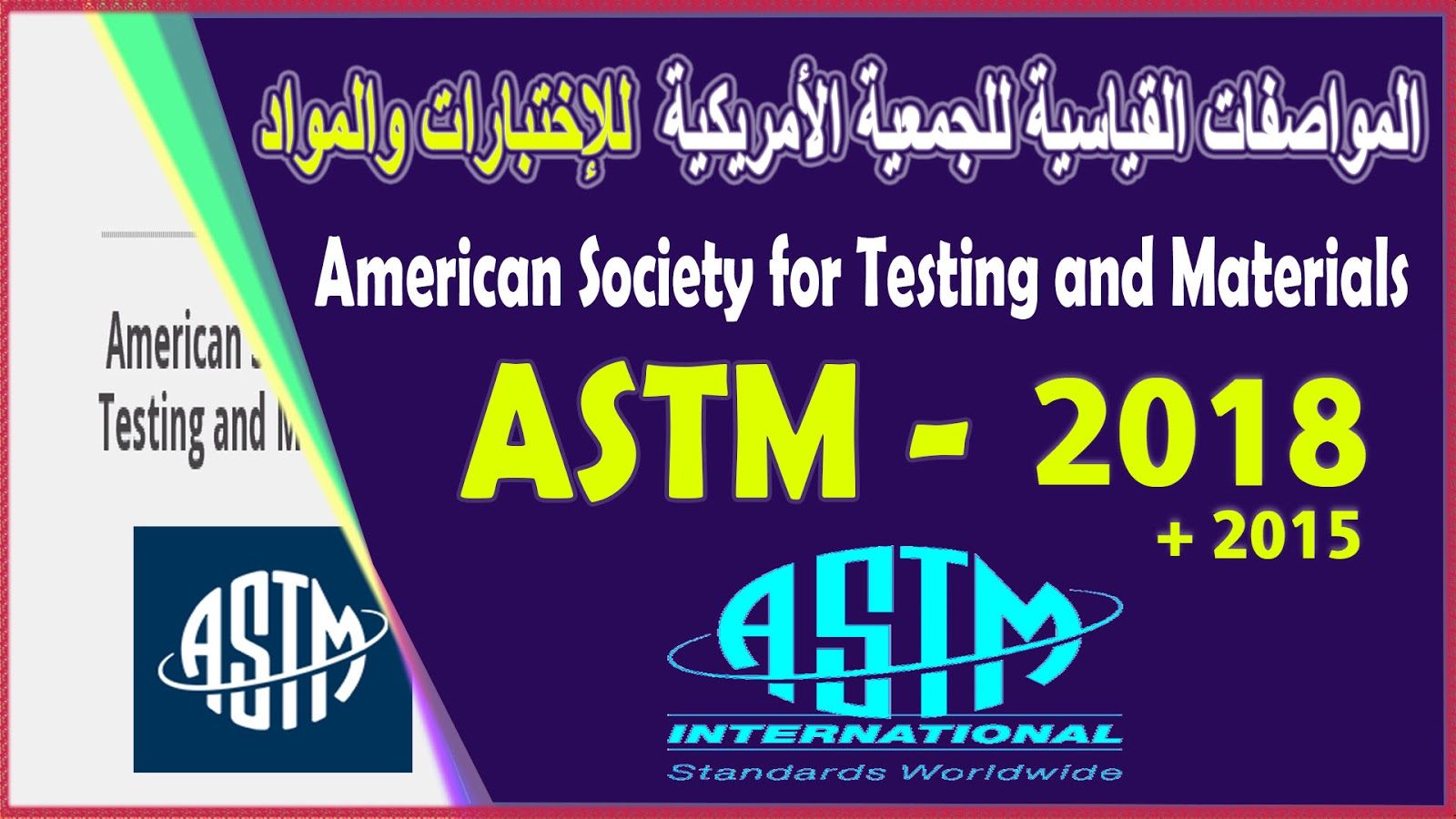 ASTM   المواصفات القياسية للجمعية الأمريكية للإختبار والمواد كاملة