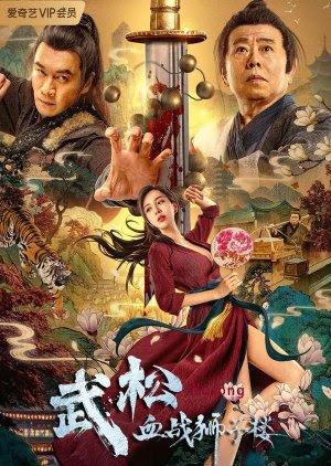 Wu Song's Bloody Battle With Lion House 2021 China Zhu Jiang Ding Haifeng Pan Changjiang Zhang Xiyuan  Fantasy, Action