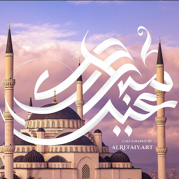بطاقة تهنئة بالعيد مسجد