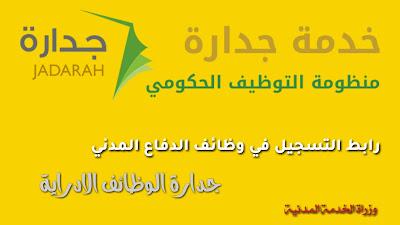 وظائف السعودية جدارة فتح باب القبول والتسجيل