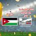 مشاهدة مباراة الكويت والأردن بث مباشر بتاريخ 07-08-2019 بطولة اتحاد غرب آسيا