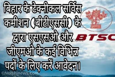 बिहार के टेक्नीकल सर्विस कमीशन (बीटीएससी) के द्वारा एसएसओ और जीएमओ के कई विभिन्न पदों के लिए करें आवेदन