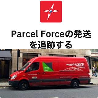 パーセルフォースのロゴとトラック