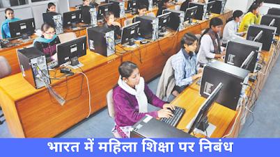 भारत में महिला शिक्षा पर निबंध Women Education In India Essay In Hindi