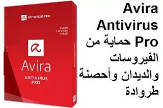 Avira Antivirus Pro 15-27-193 حماية من الفيروسات والديدان وأحصنة طروادة