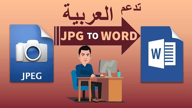 كيف تحول صورة jpg لوثيقة إلى ملف وورد word قابل للتعديل