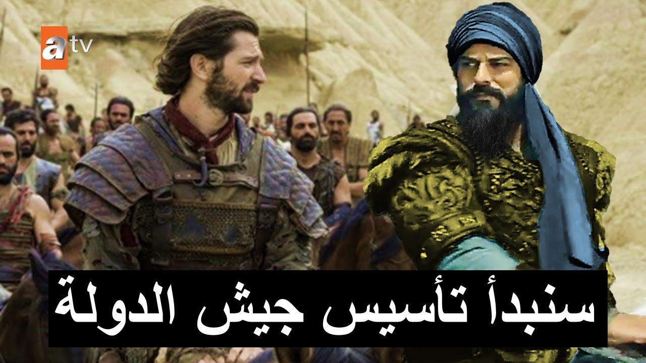 أصدقاء عثمان الجدد مفاجأة اعلان الموسم الثالث مسلسل المؤسس عثمان الحلقة 65