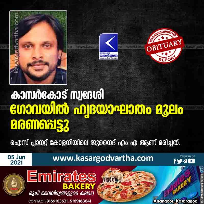 Kasaragod, Vidya Nagar, Kerala, News, Death, Obituary, Cardiac Attack, Kasargod native dies of heart attack in Goa.