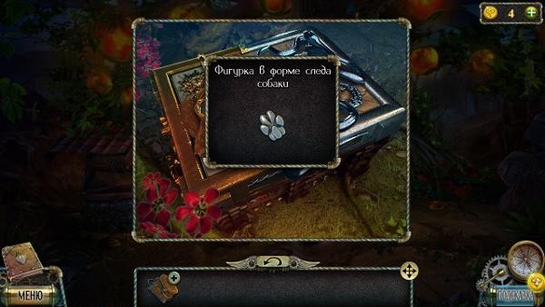 лапка в форме следа собаки в игре тьма и пламя 3 темная сторона