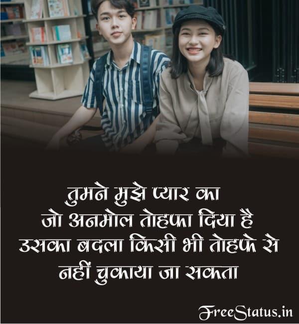 Tumne-Mujhe-Pyar-Ka-Jo-Anmol-Tohfa-Diya-Hai