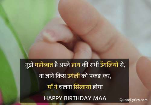 happy birthday mom wishes in hindi