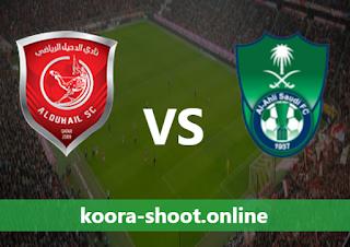 بث مباشر مباراة الأهلي السعودي والدحيل اليوم بتاريخ 18/04/2021 دوري أبطال آسيا